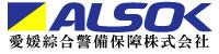 ALSOK愛媛綜合警備保障株式会社